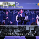 New Chinese Broadcast Page - Web